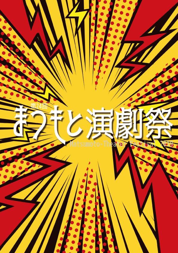 第24回まつもと演劇祭